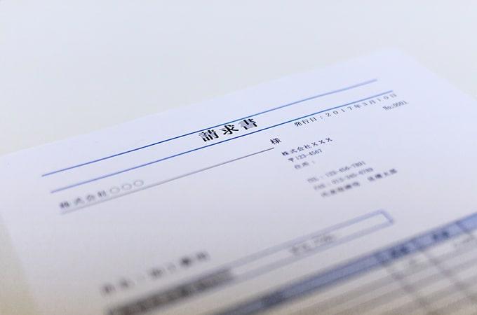 個人事業主は請求書の発行が必要?  請求書と税金について