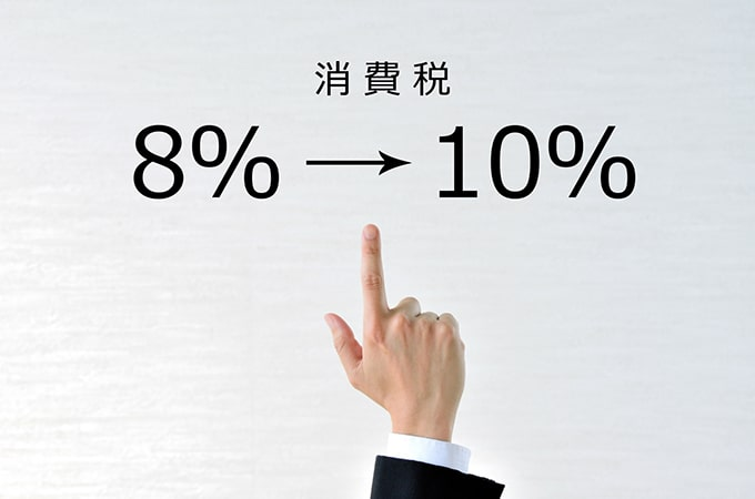 いよいよ消費税10%へ! 中小企業への影響と対策