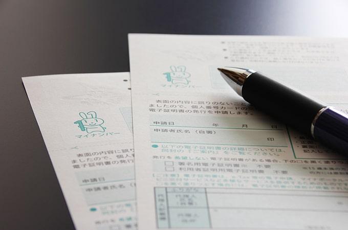 マイナンバーが  個人事業主の税金と業務に与える影響とは